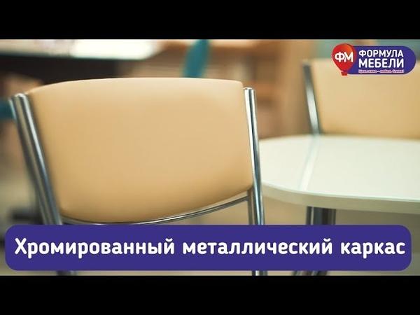 Обеденный стол Гала и стулья Сильвиа