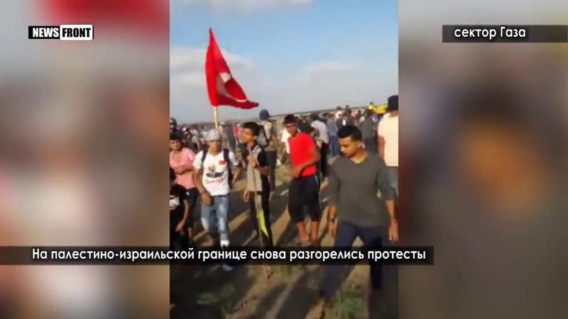 На палестино-израильской границе снова разгорелись протесты