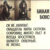 Билли Бонс, 11 декабря , Москва, id189554567