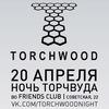 Torchwood Night