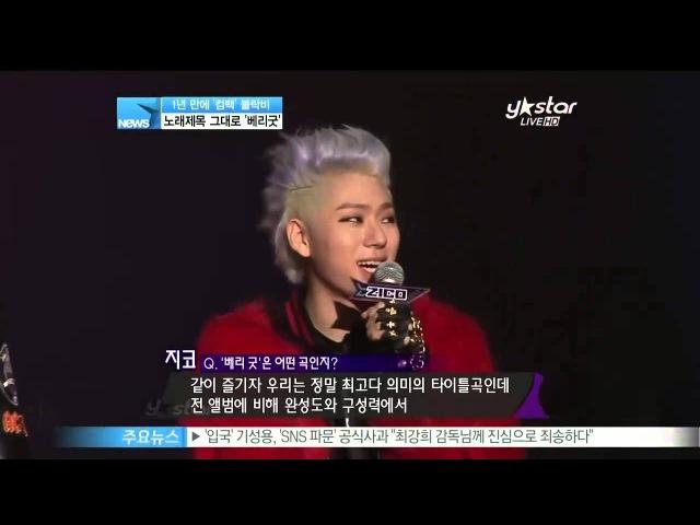 '컴백' 블락비 노래 제목 그대로 '베리 굿'