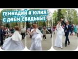 Геннадий и Юлия, с днём свадьбы!