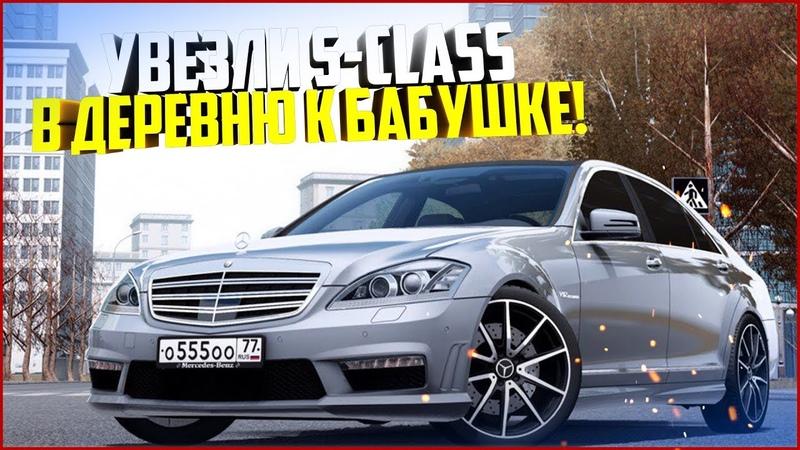 УВЕЗЛИ S-CLASS В ДЕРЕВНЮ К БАБУШКЕ! - CITY CAR DRIVING