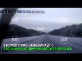 Момент гибели сотрудников ДПС в Свердловской области попал на видео