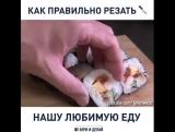 Как правильно резать нашу любимую еду