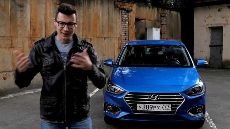 Тест-драйв и обзор Hyundai Solaris 2017 АвтоВести Online