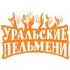 Всё об Уральских Пельменях