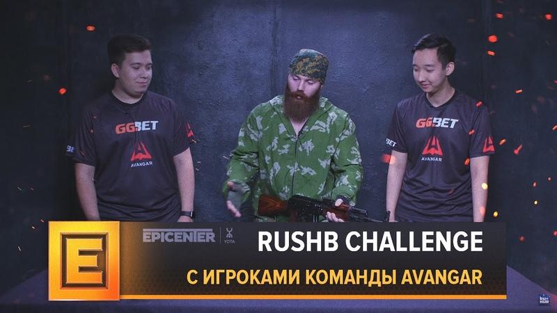 RushB challenge с игроками команды AVANGAR
