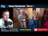 [CheAnD TV - Андрей Чехменок] Мать покупает алкоголь и сигареты детям ► Дорогая мы убиваем детей ◓ Семья Лучанских ► #1