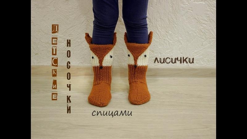 Детские носки спицами Вязание носков Носки лисички