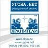 """ФЕДЕРАЛЬНЫЙ СЕРВИС """"УГОНА НЕТ-Ярославль"""""""