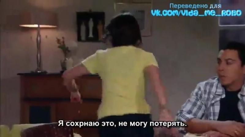 Опасные связи 25 серия с русскими субтитрами