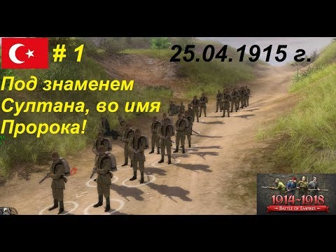 Battle of Empires 1914 1918 Османская империя 1 Оборона побережья Галлиполи 25 04 1915 года