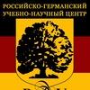 Российско-германский учебно-научный центр РГГУ
