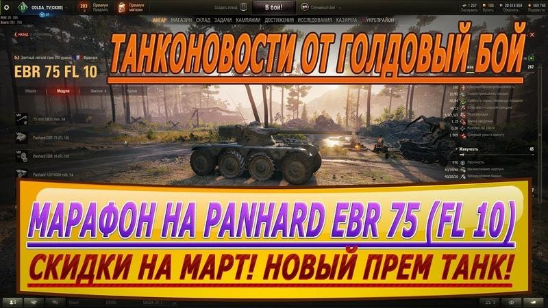 МАРАФОН НА 23 ФЕВРАЛЯ, Panhard EBR 75 (FL 10), французский колесный прем танк. СКИДКИ МАРТА.