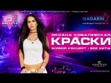 3 августа - концерт КРАСКИ в клубе GAGARIN!