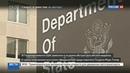 Новости на Россия 24 Госдеп США осудил нападение на российский госпиталь
