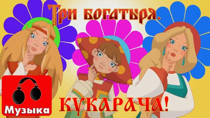 Три богатыря на дальних берегах Мы едем в отпуск мультфильм