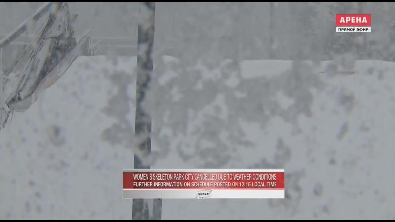 — Скелетон. Кубок мира. Этап 2 в Парк-Сити, США. Женщины. 1-й заезд. Прямая трансляция.Матч! Арена HD