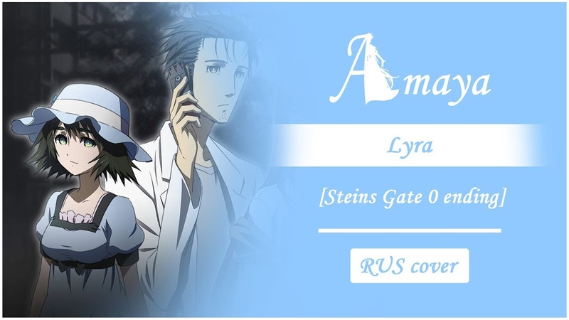 Amaya - Lyra [Steins;Gate 0 Visual Novel ED / Zwei RUS cover]