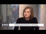 Интервью Натальи Поклонской телеканалу Царьград ситуация вокруг провокационного фильма Матильда