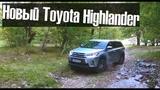 Toyota Highlander 2018. Тест Драйв, обзор + оффроуд в горах.