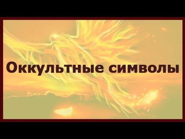 Падшая звезда Ремфана Молоха