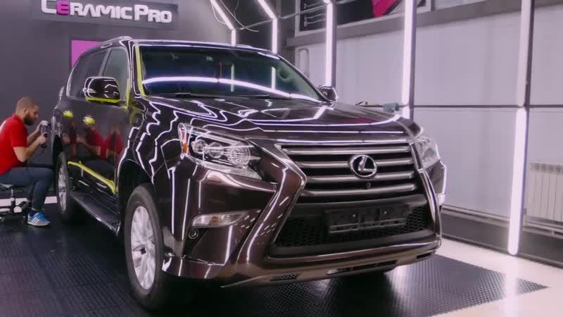 Lexus GX460 мощная защита керамикой