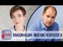 Невролог Василий Генералов о вакцинации