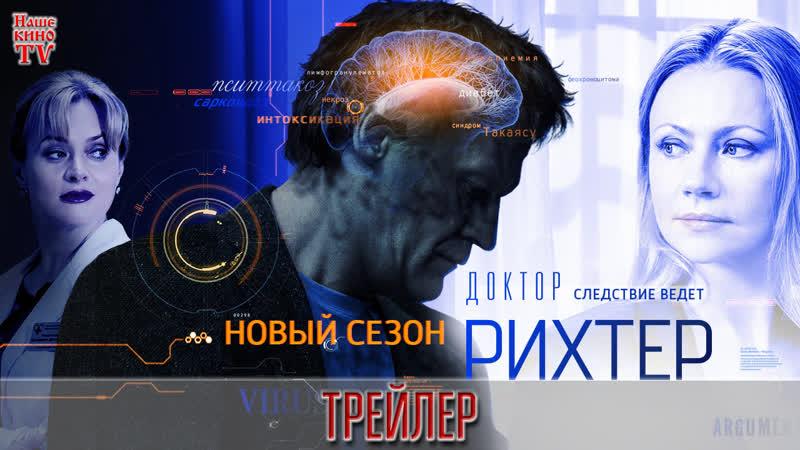 Доктор Рихтер-2 (2018) / ТРЕЙЛЕР / Анонс 1,2,3,4,5,6,7,8,9,10,11,12,13,14,15,16 серии