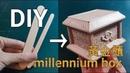 74 揭開千年的神秘面紗--用冰棒棍製作黃金櫃!The puzzle millennium box