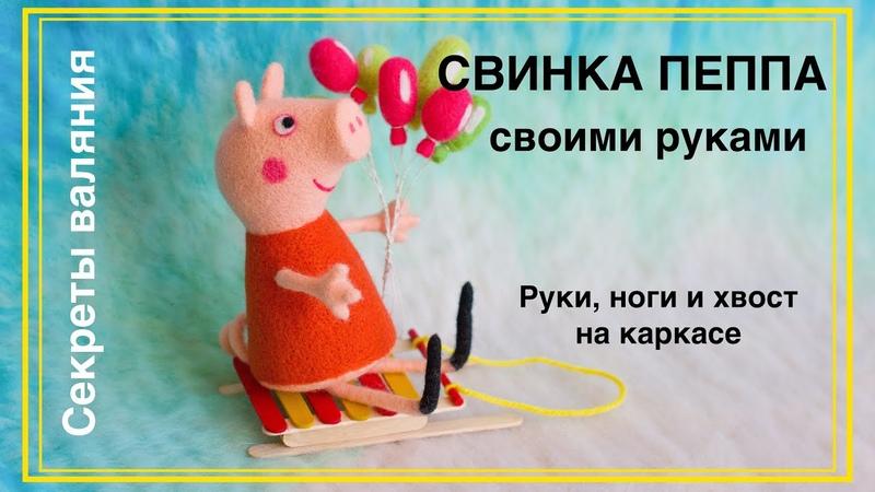 Валяем СВИНКУ ПЕППУ   Peppa Pig made of felting