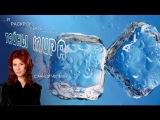 Тайны мира с Анной Чапман. Живая и мёртвая вода