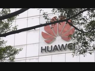 Huawei стал новой мишенью США в торговой войне с Китаем
