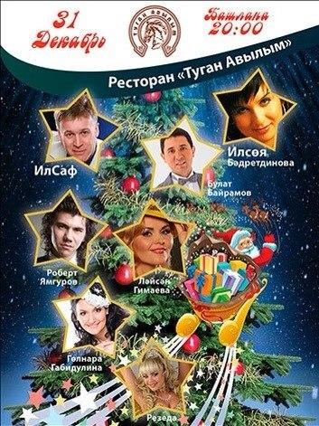 Встреча Нового Года в Казани