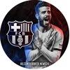 FC Barcelona News | ФК Барселона