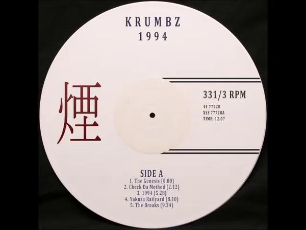 Yan Man - Krumbz (1994) boombap / trip hop Instrumental Album