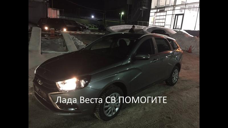 LADA Vesta SW - 10 месяцев СТРАДАНИЙ
