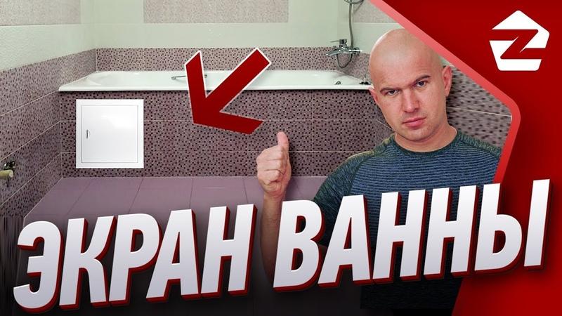 Как сделать экран ванны? Дизайн и ремонт ванной от Алексея Земскова