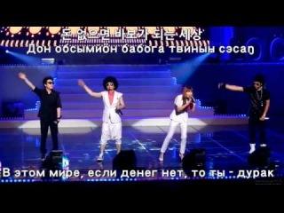 [LIVE] 용감한 녀석들 (Brave Guys) - I 돈 care (I don care, меня заботят деньги) [Rus Sub] (рус. саб.)