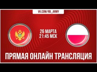 Черногория - Польша прямой эфир