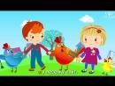 Хоровод КУРОЧКА ПЕСТРУШКА песенки мультики для детей ПЕСЕНКА ИГРА