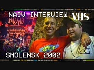 НАИВ - 2002 год. Смоленск. Репортаж.