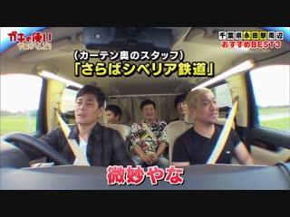 Gaki No Tsukai #1429 (2018.11.04) - Ask the Best 3 in a Strange Town 4 (Part 2) & Downtown's Talk