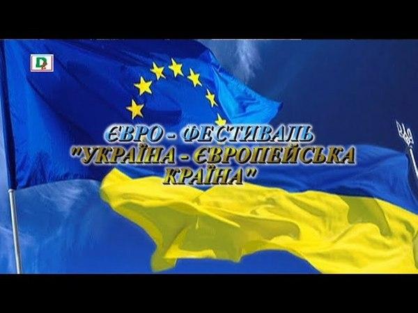 Євро фестиваль Україна Європейська країна