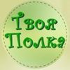 Твоя Полка Орел   магазин-барахолка ©