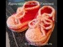 Пинетки Кеды - 1 часть - Knitting  baby's bootees  gumshoes  crochet - вязание основы