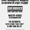 Владивосток 19-20 марта Мастер-Класс GM Movies