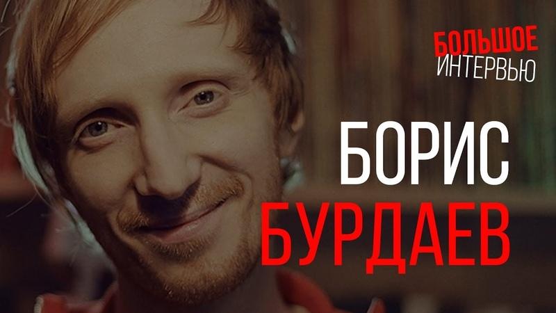Борис Бурдаев про говнарей продюсера и период экспериментов
