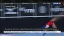 Новости на Россия 24 • Пасека выиграла золото чемпионата мира. У Белявского и Ереминой - серебро